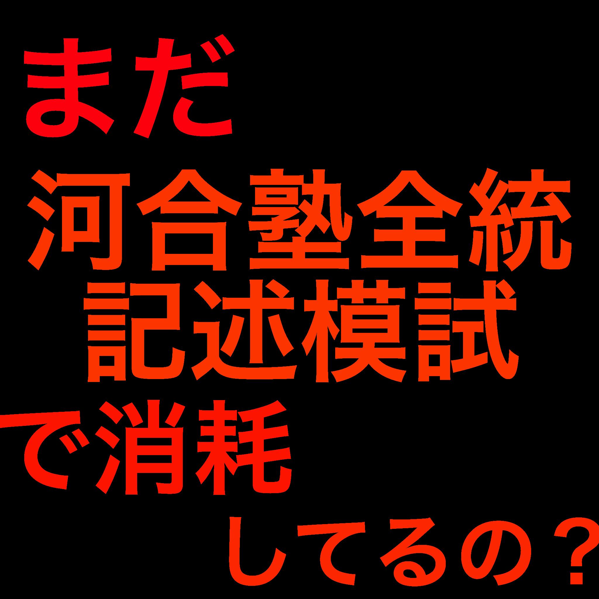河合塾全統模試 点数が低い メンタル