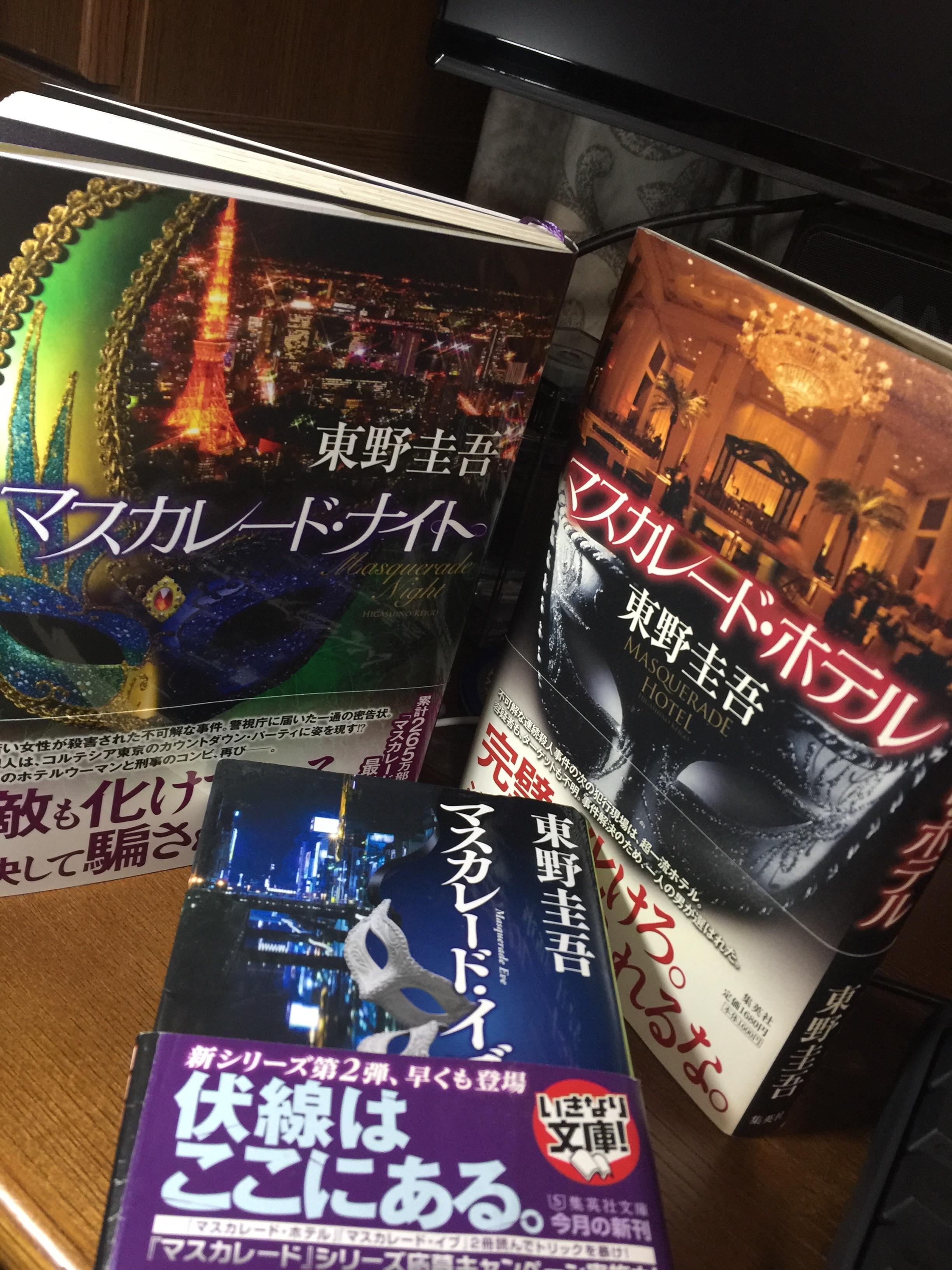 『マスカレードナイト』 感想 東野圭吾 最新刊
