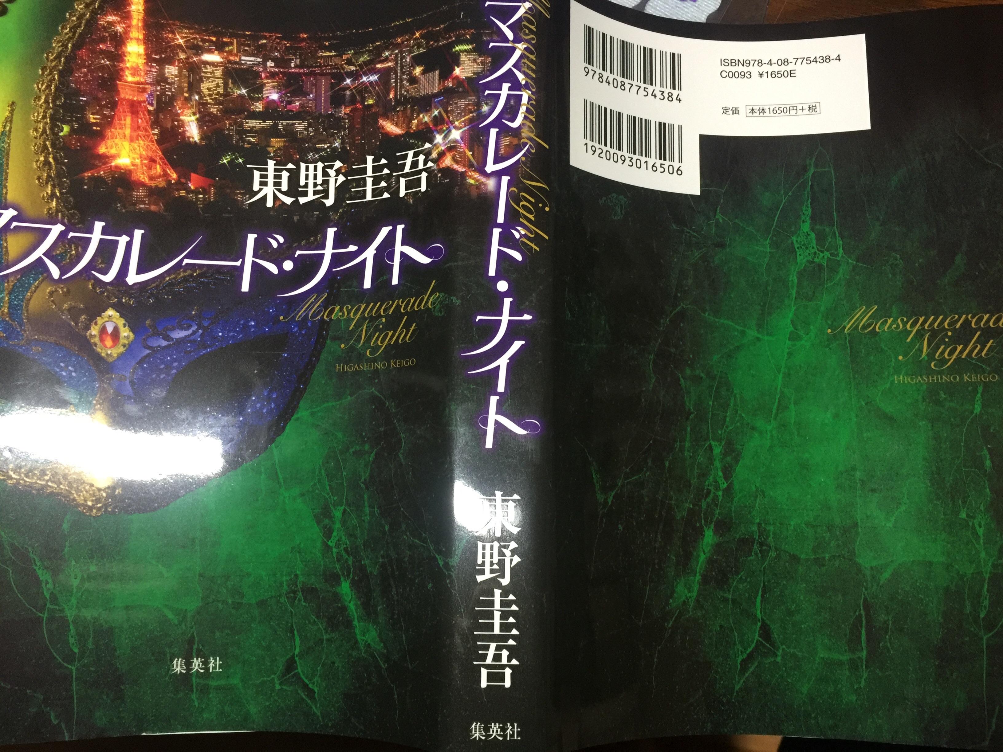 東野圭吾 『マスカレードナイト』 感想 ブックデザイン