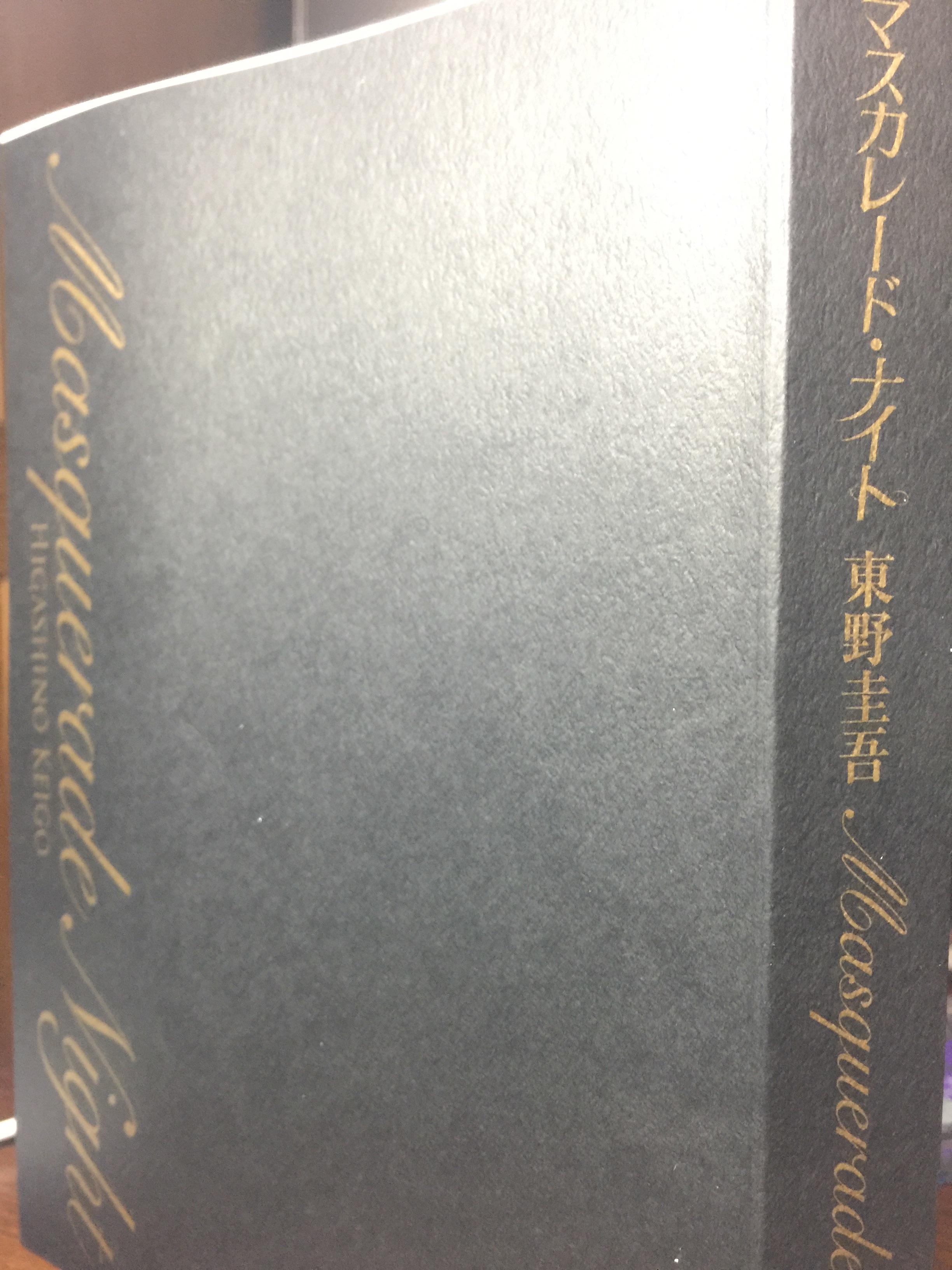 『マスカレードナイト』 デザイン 感想 東野圭吾