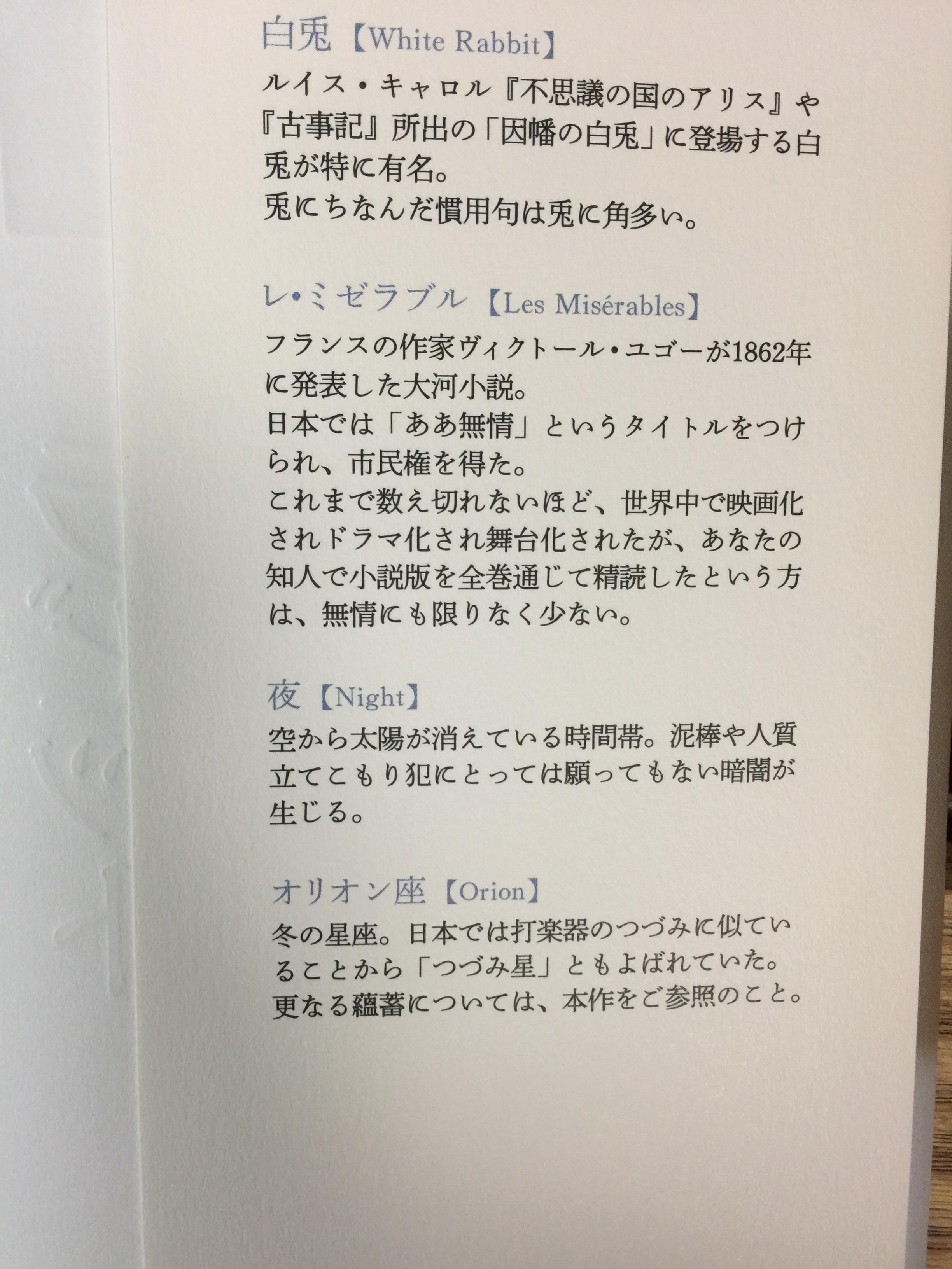 『ホワイトラビット』 伊坂幸太郎 感想