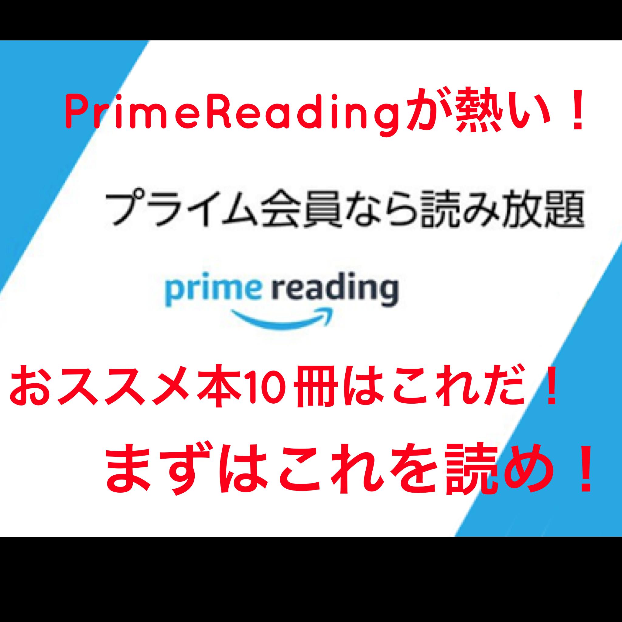 PrimeReading おすすめ本 電子書籍