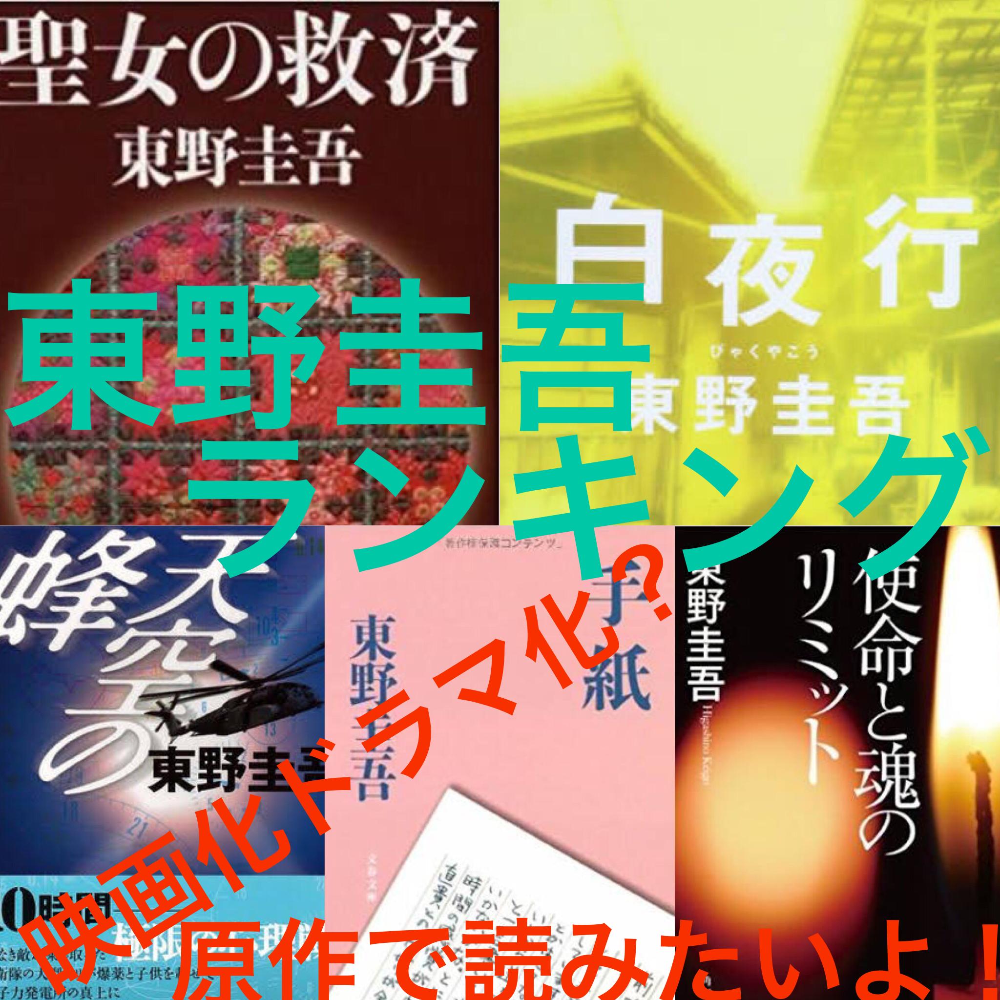 東野圭吾 映画化 ランキング