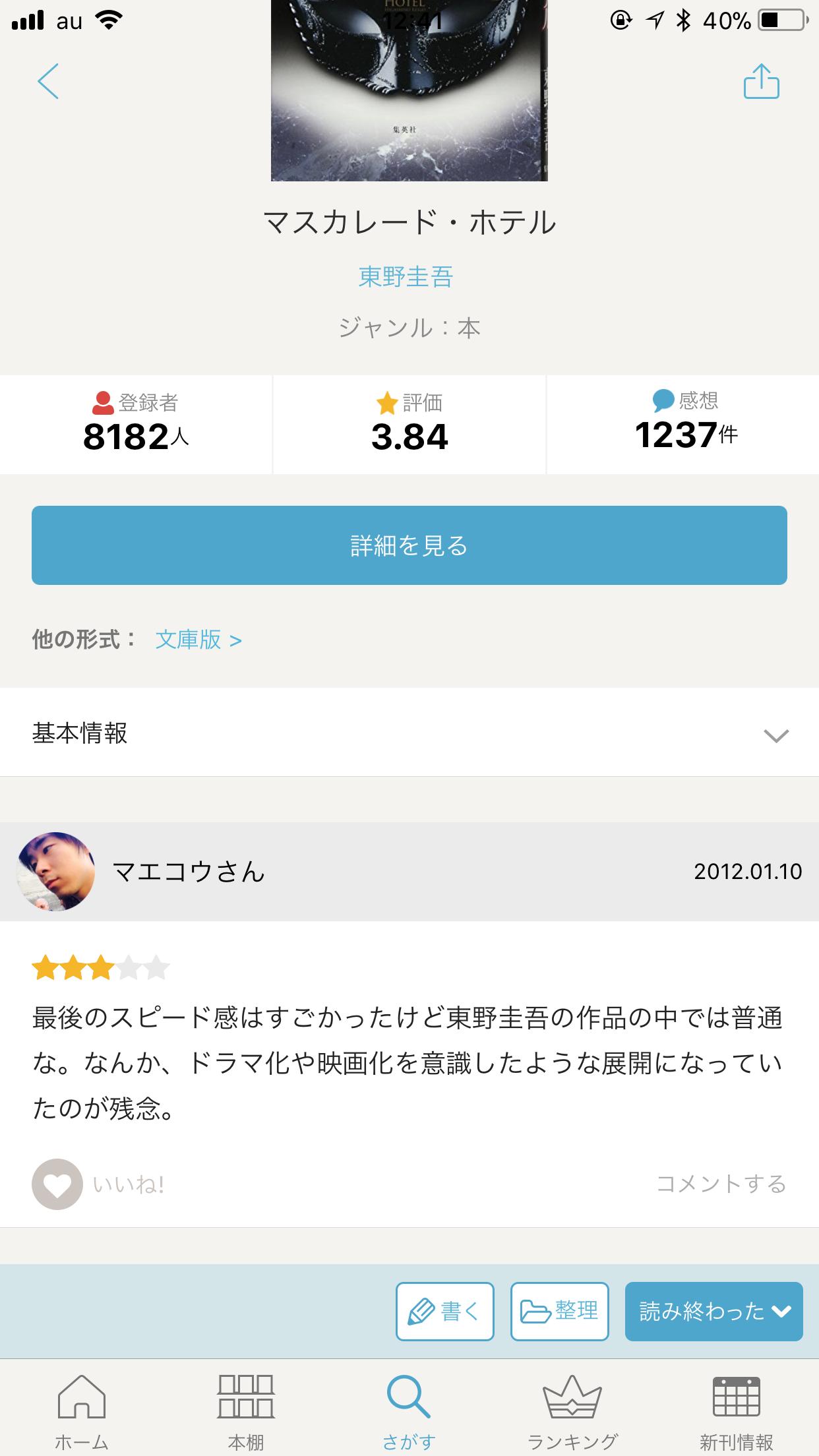 『マスカレード・・ホテル』 感想 映画化 東野圭吾