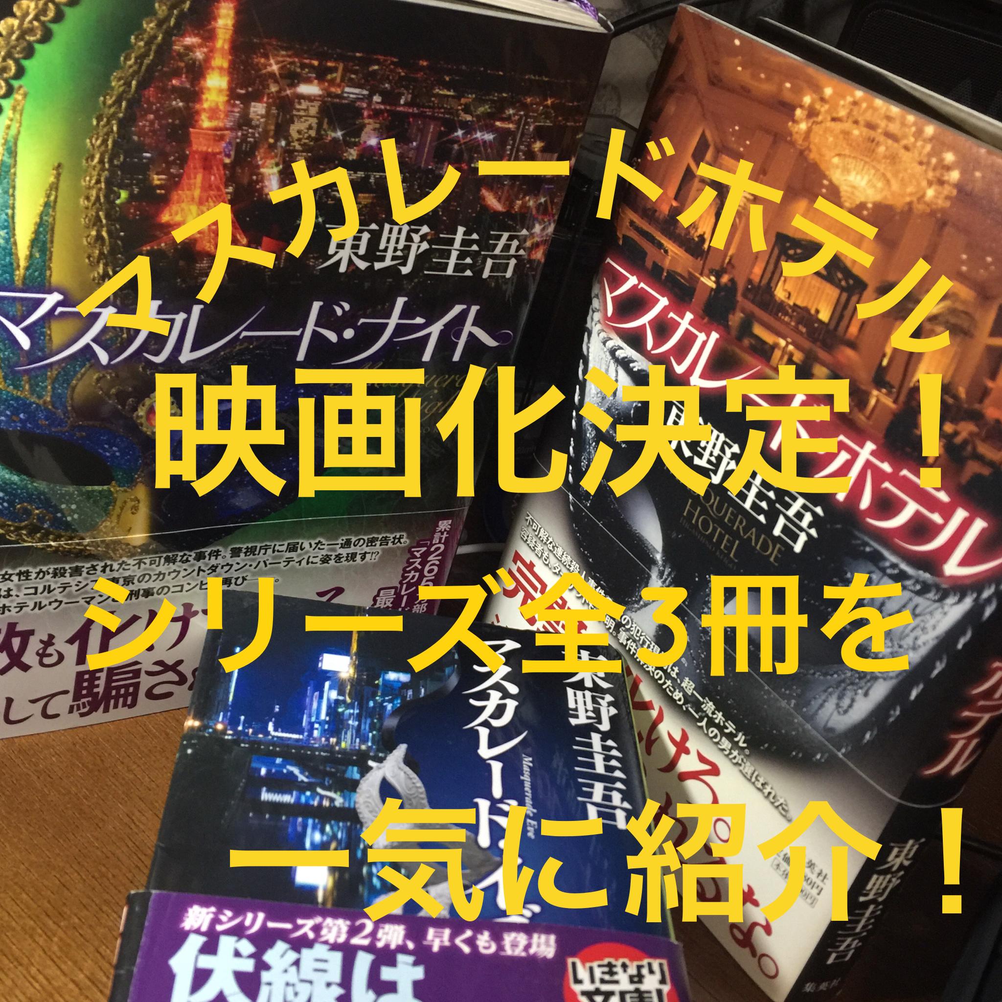 東野圭吾 映画化 マスカレード・ホテル