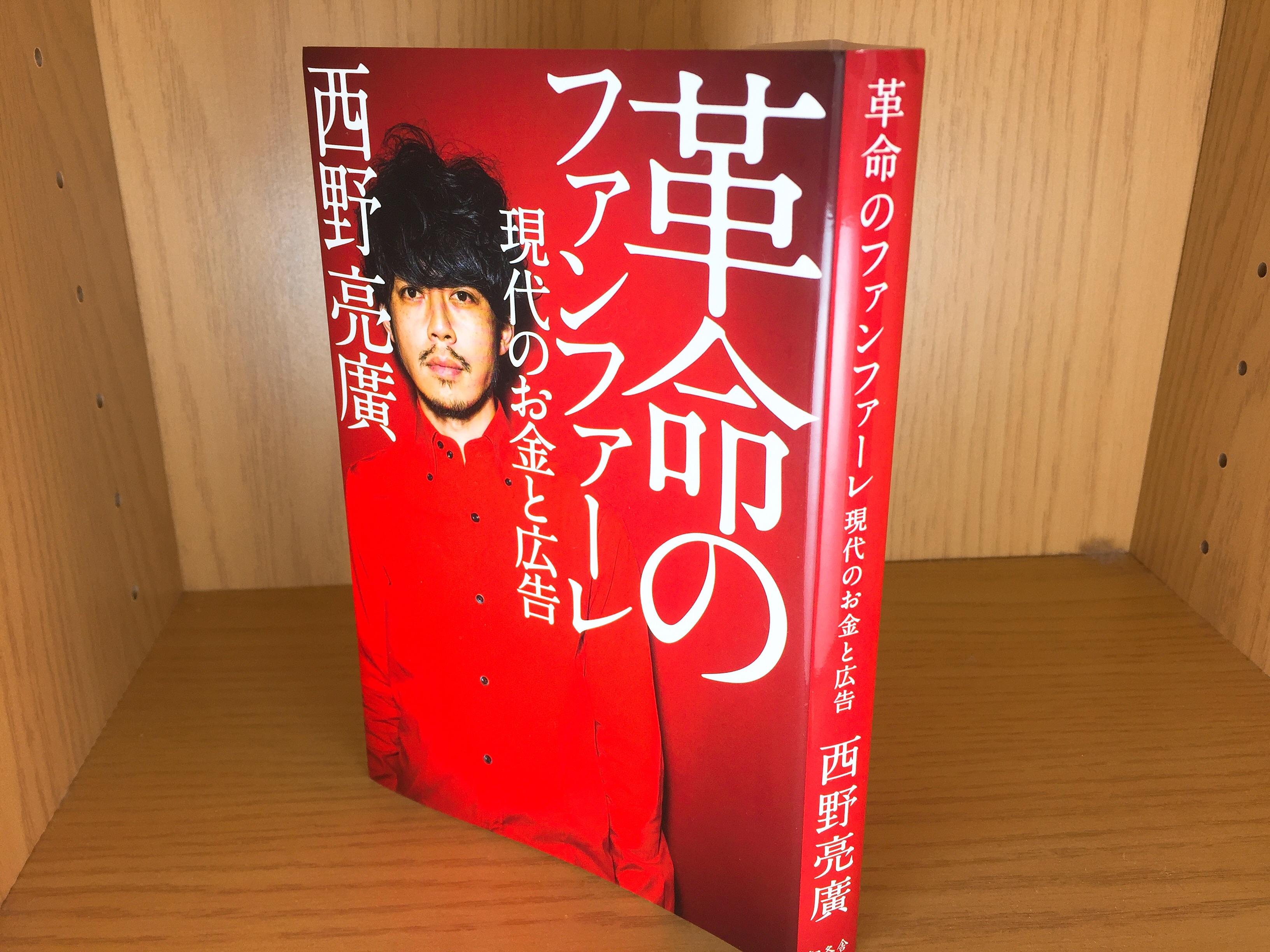 西野亮廣 『革命のファンファーレ』 感想 カバー