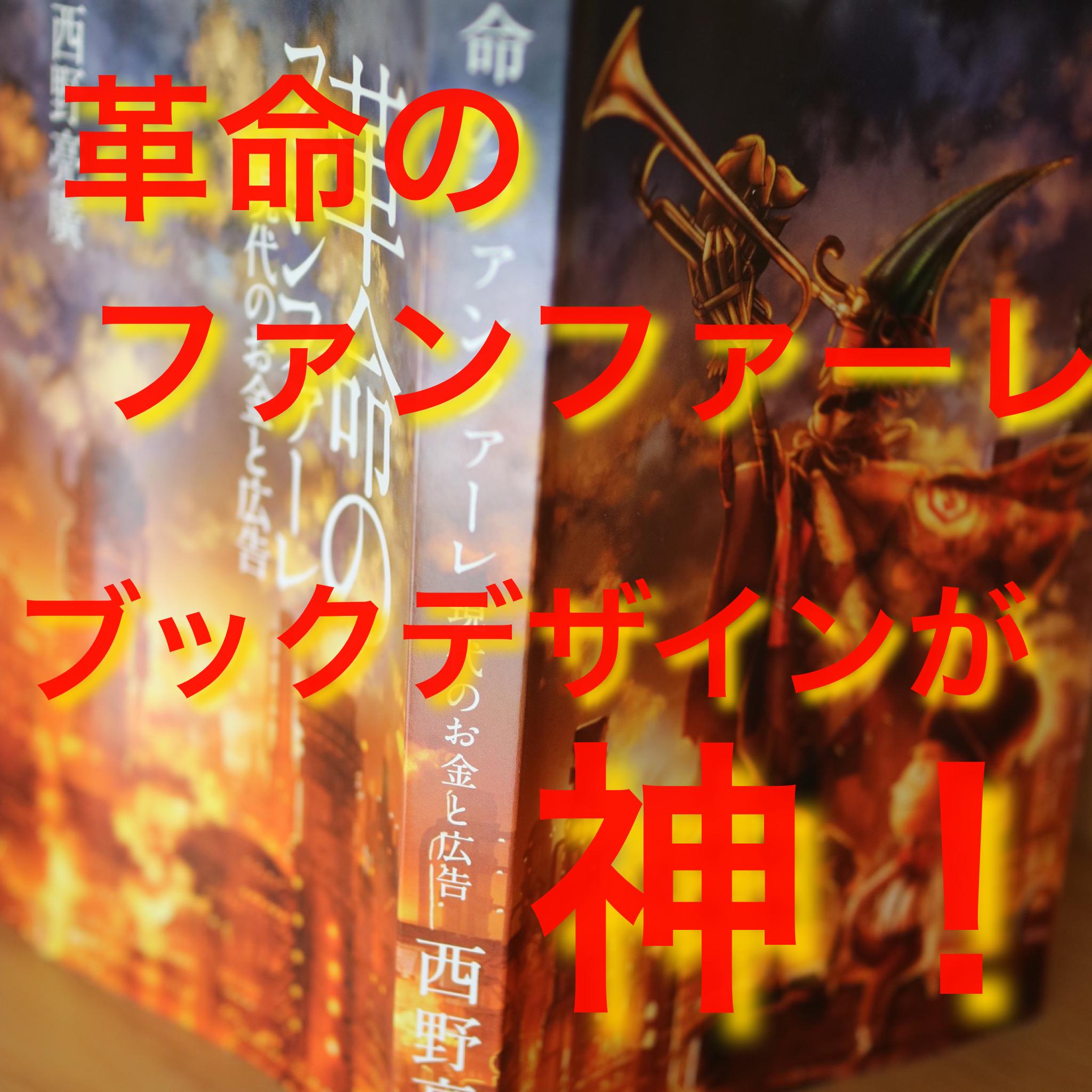 『革命のファンファーレ』 感想 西野亮廣 ブックデザイン