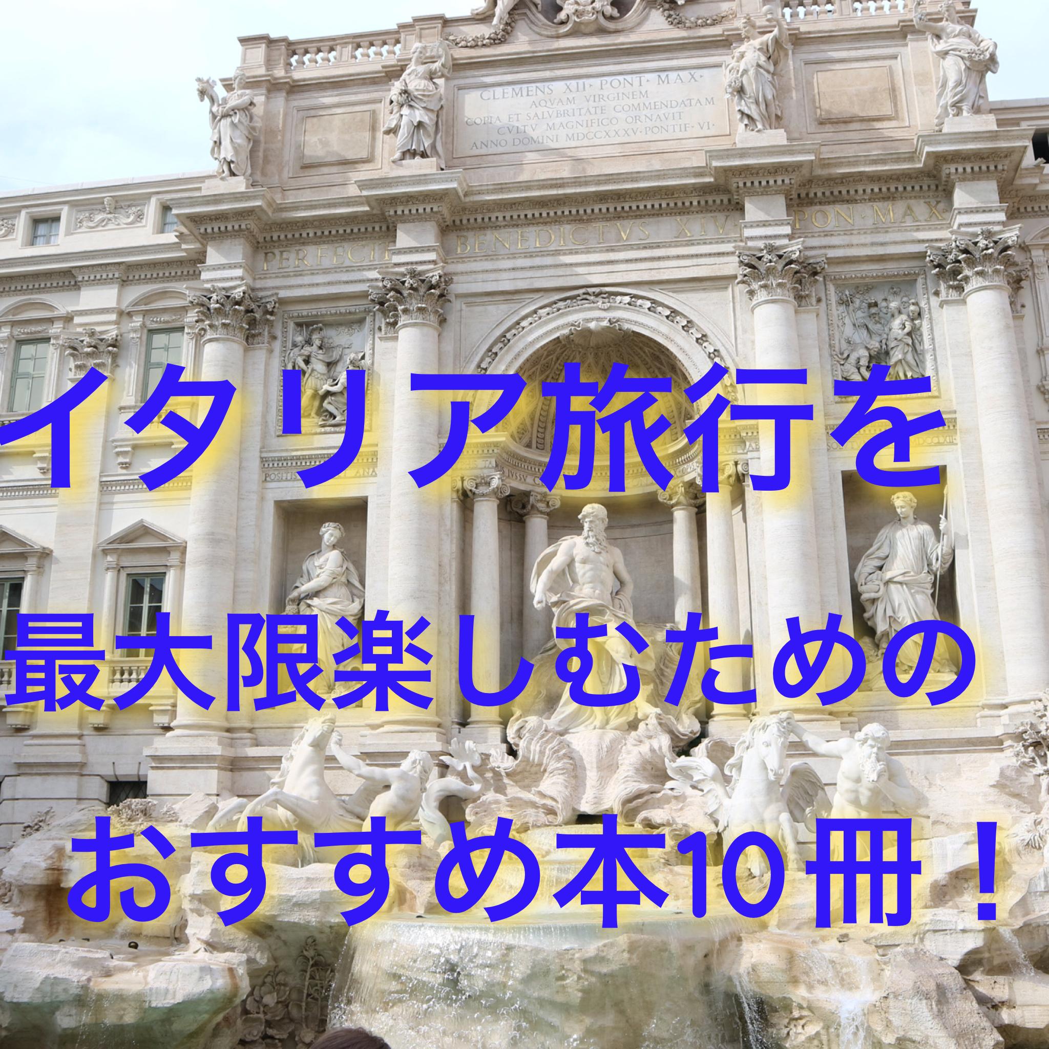 イタリア 歴史 本 旅行