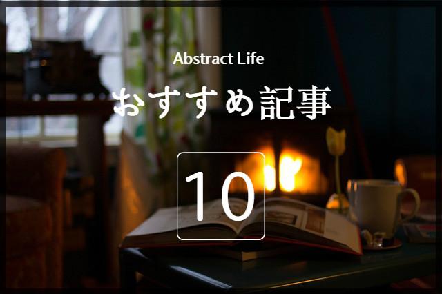 おすすめ記事の紹介リンク