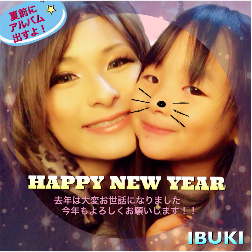 f:id:ibuki-mamarocker:20180101085041p:image