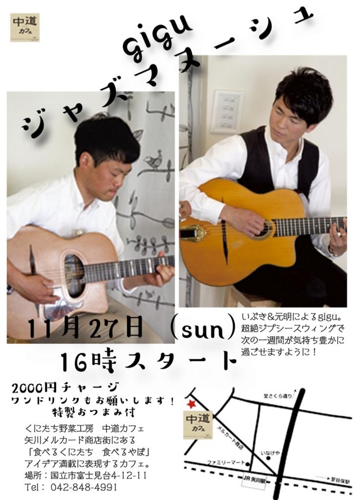 f:id:ibuki_bui:20161028183538j:plain