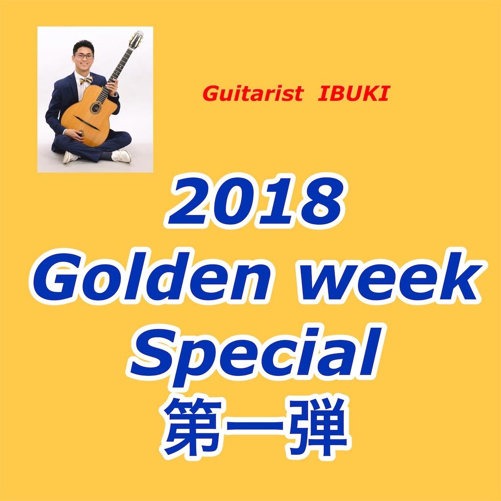 f:id:ibuki_bui:20180421102812j:image