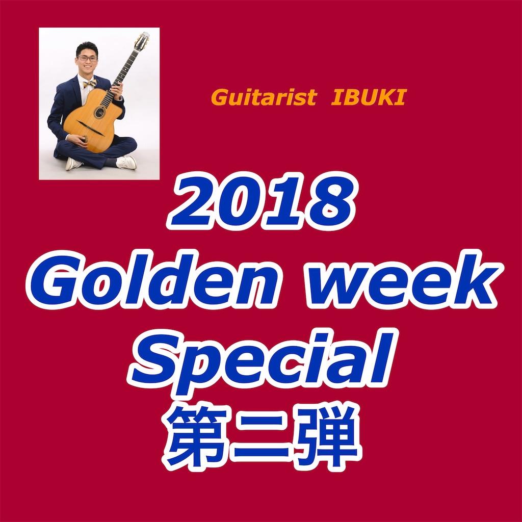 f:id:ibuki_bui:20180421102823j:image