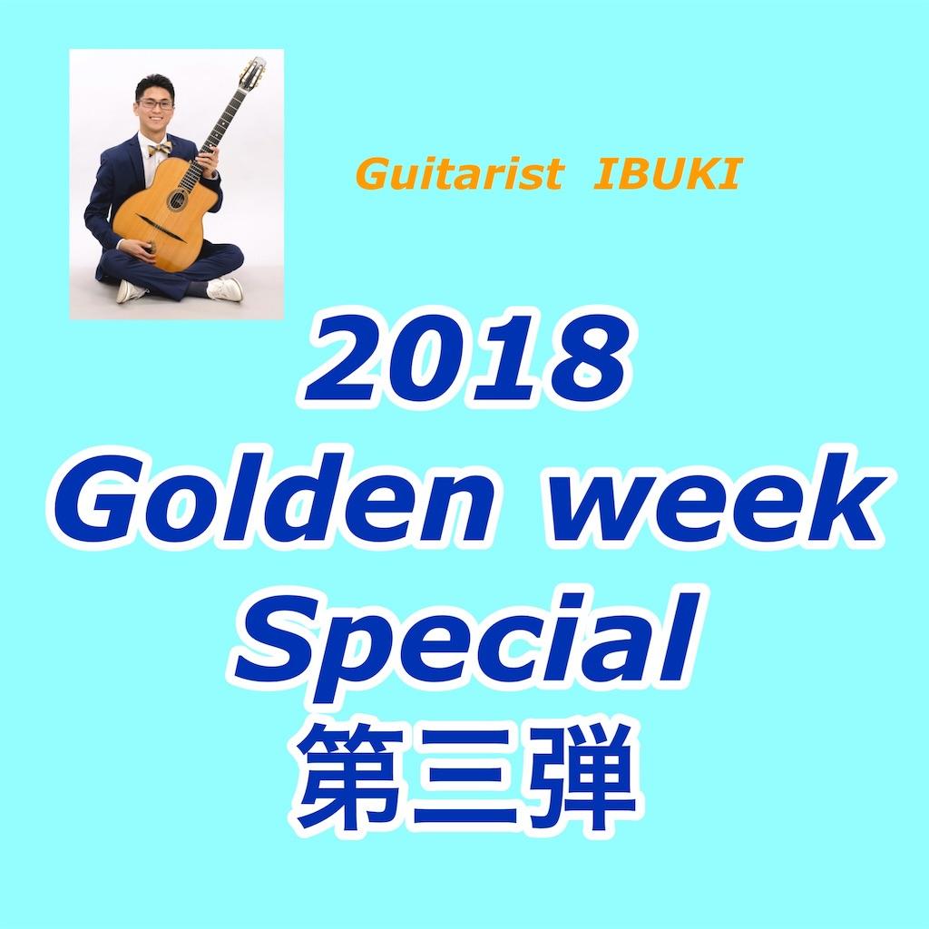 f:id:ibuki_bui:20180421102833j:image