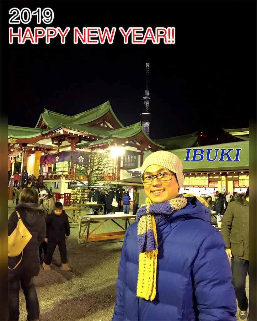 f:id:ibuki_bui:20190102000542j:image