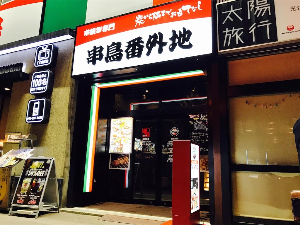 f:id:ibukishimatani:20170403190526j:image