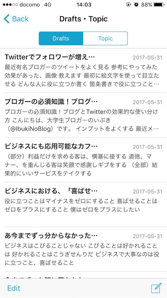f:id:ibukishimatani:20170601140409p:image
