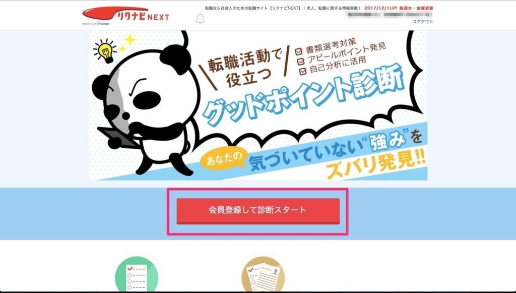 f:id:ibukishimatani:20171202111923j:plain