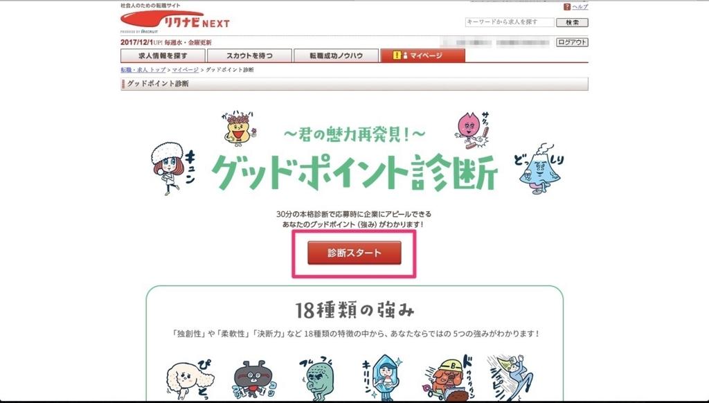 f:id:ibukishimatani:20171202113351j:plain
