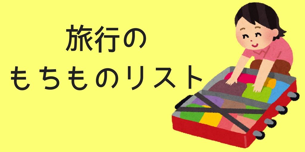 f:id:ibukishimatani:20171212173459j:plain