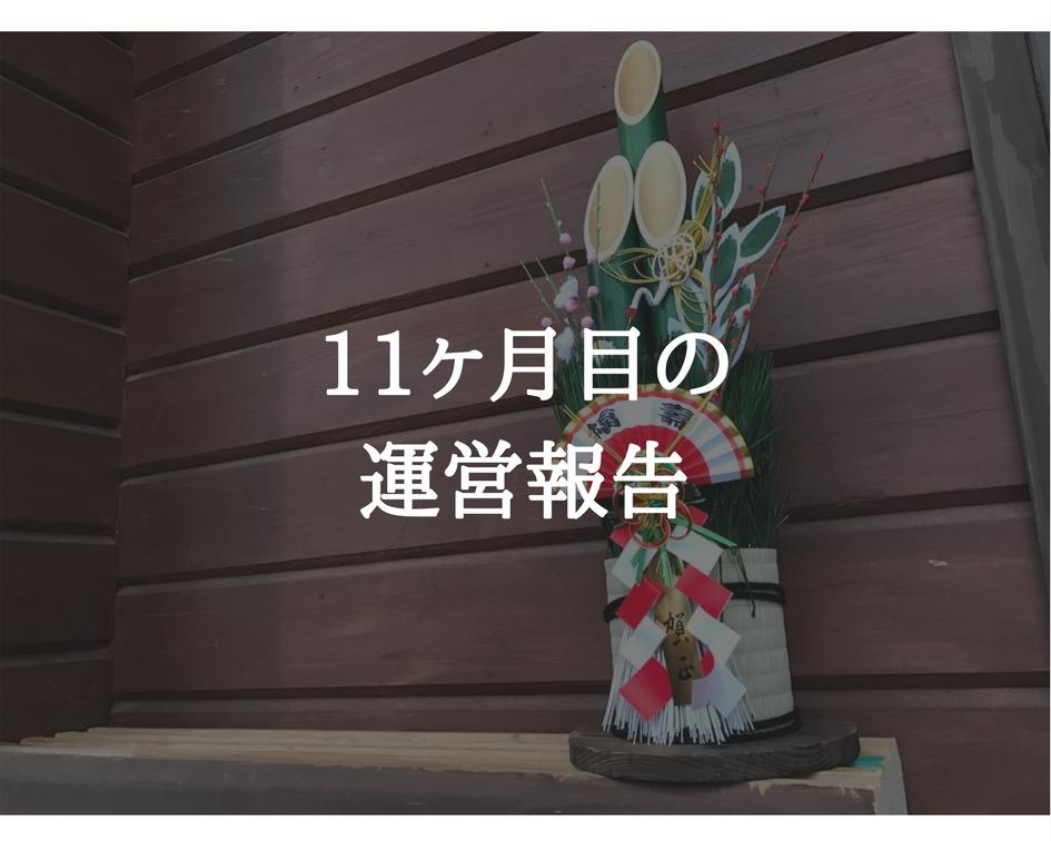 f:id:ibukishimatani:20180102075100j:plain