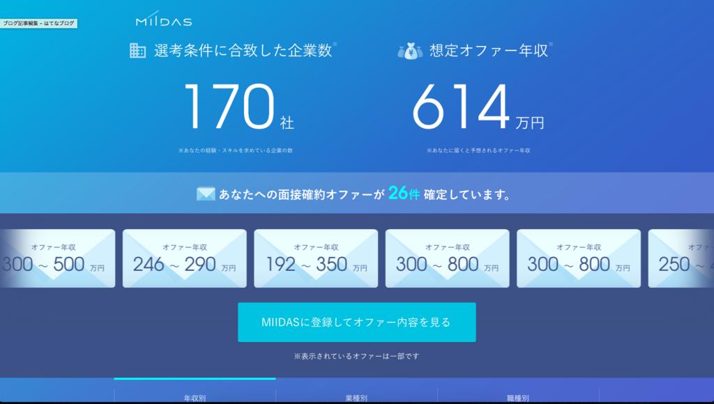 f:id:ibukishimatani:20180108102345p:plain