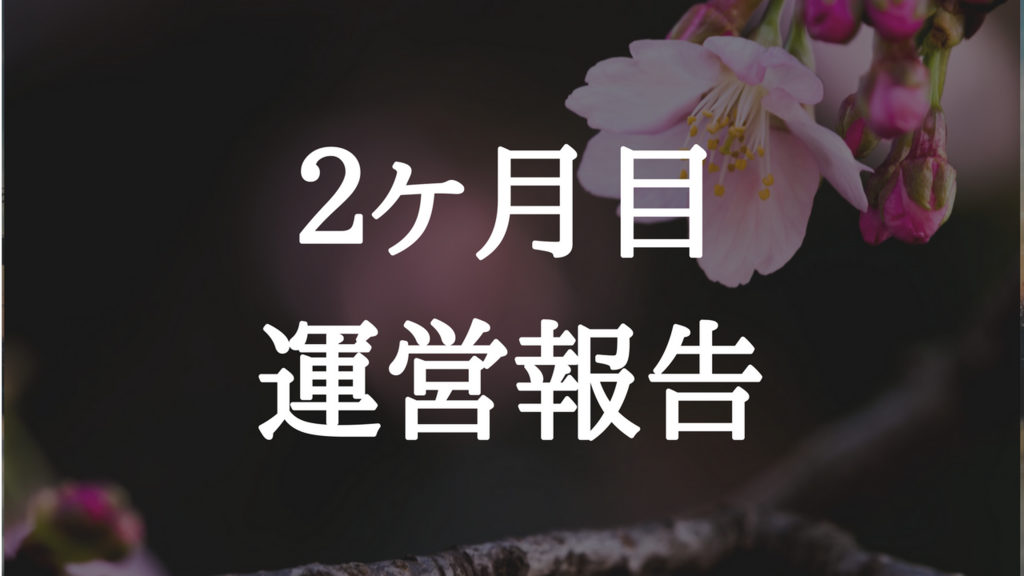 f:id:ibukishimatani:20180326210017p:plain