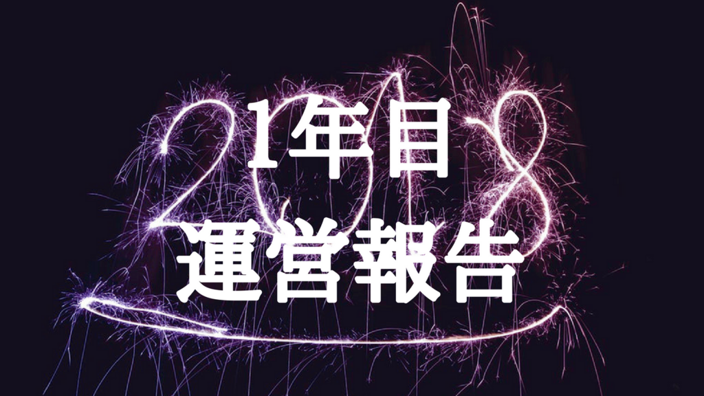 f:id:ibukishimatani:20180410185708p:plain