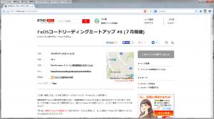 スクリーンショット 2014-12-01 22.34.28