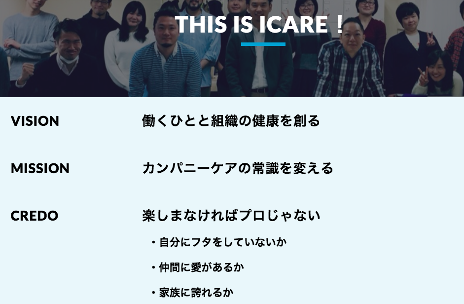 f:id:icareofficial:20180429092731p:plain