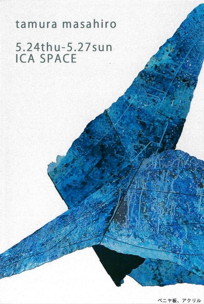 f:id:icaspace:20180520151811j:plain