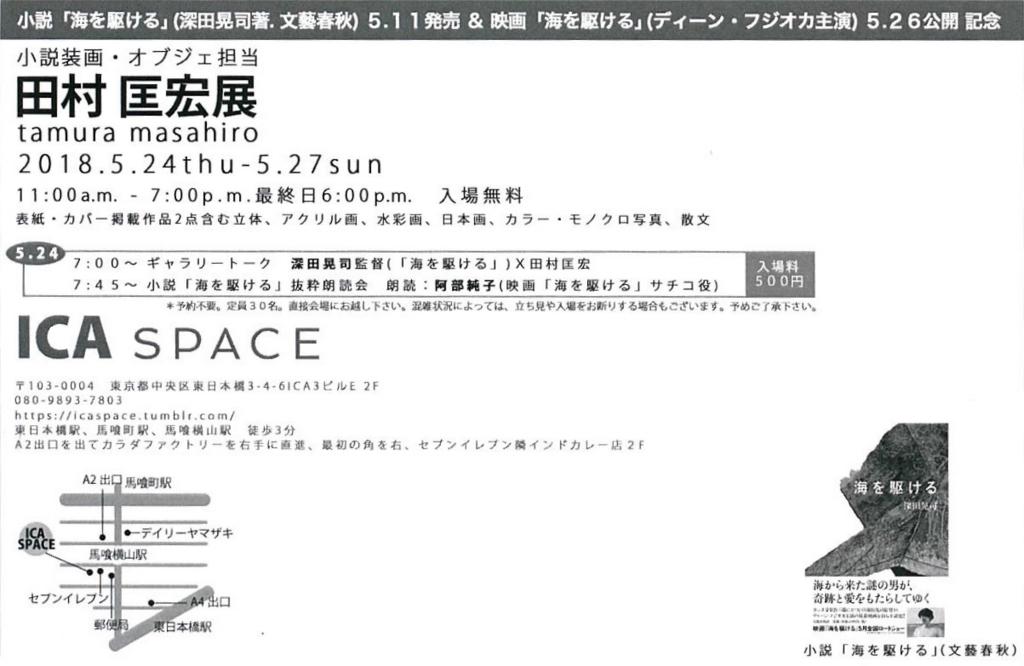 f:id:icaspace:20180520151823j:plain