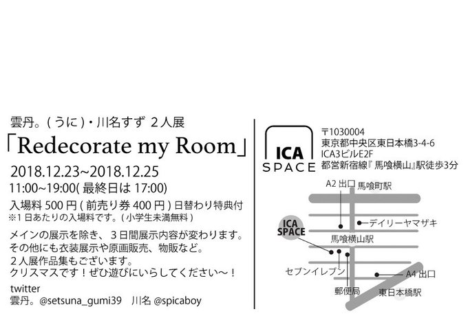 f:id:icaspace:20181221140208j:plain