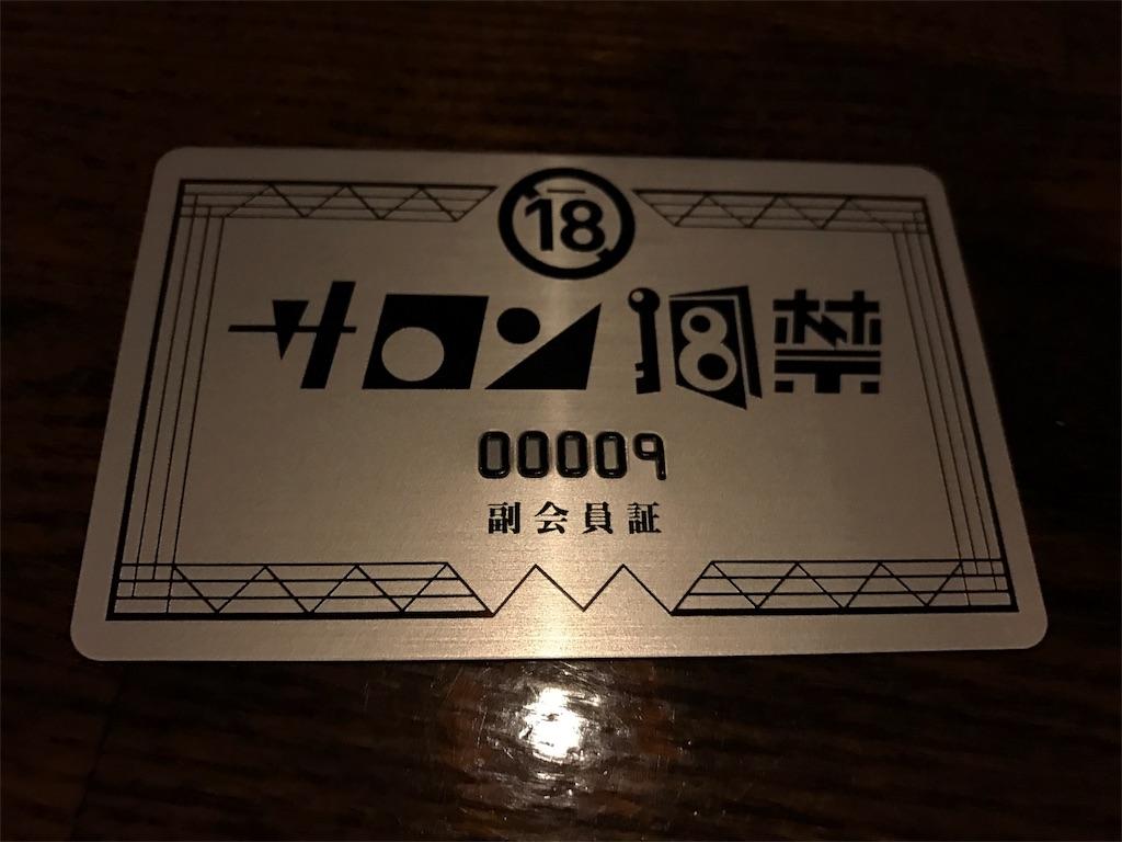 f:id:icchihankai:20170312194620j:image