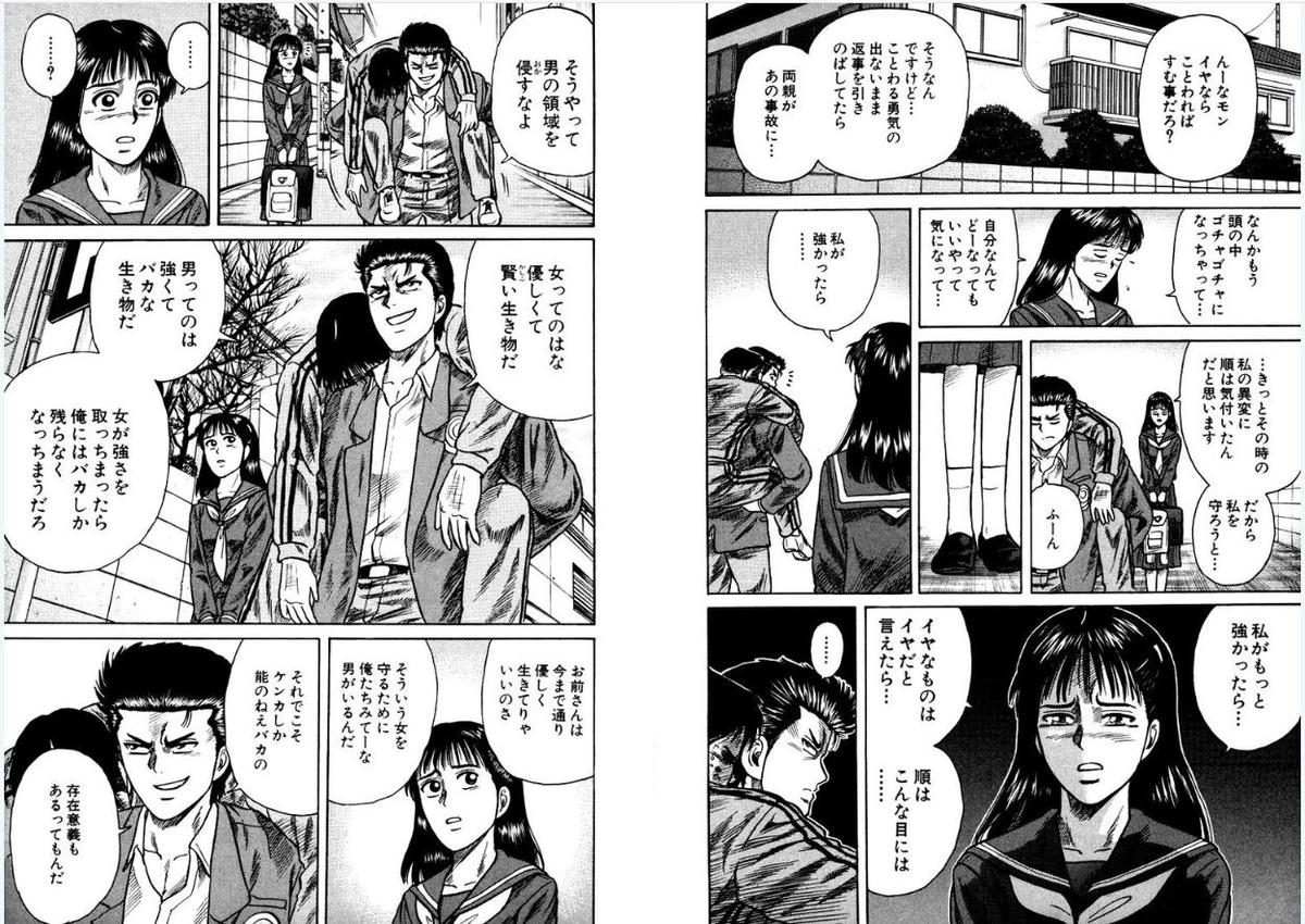 f:id:icchiku1783:20200531060200j:plain