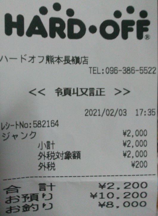f:id:icchiku1783:20210205023641j:plain