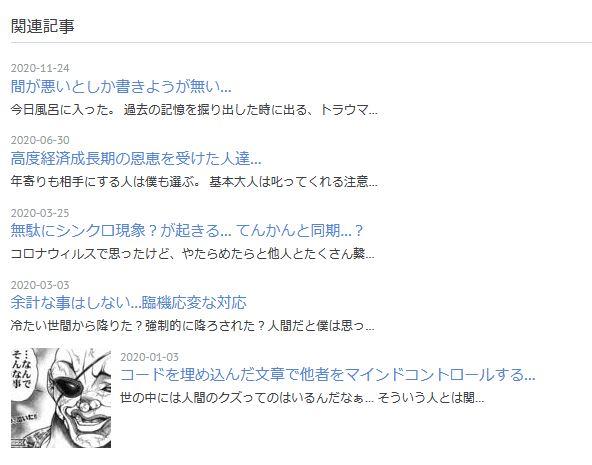 f:id:icchiku1783:20210311063437j:plain