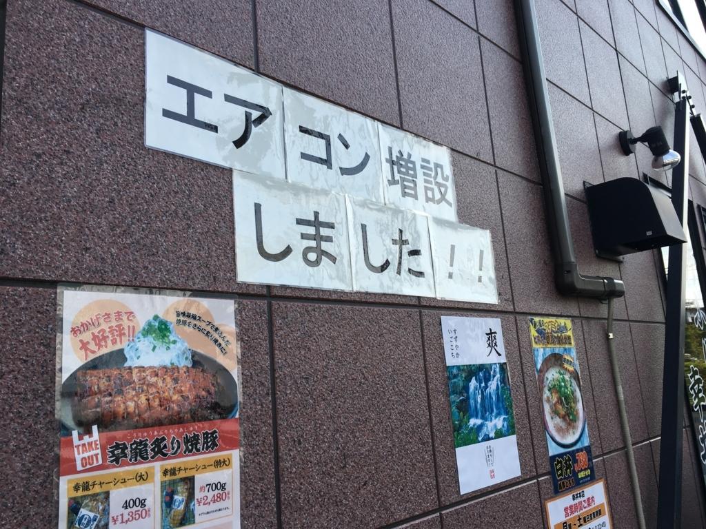 f:id:icchiryu:20170928224913j:plain