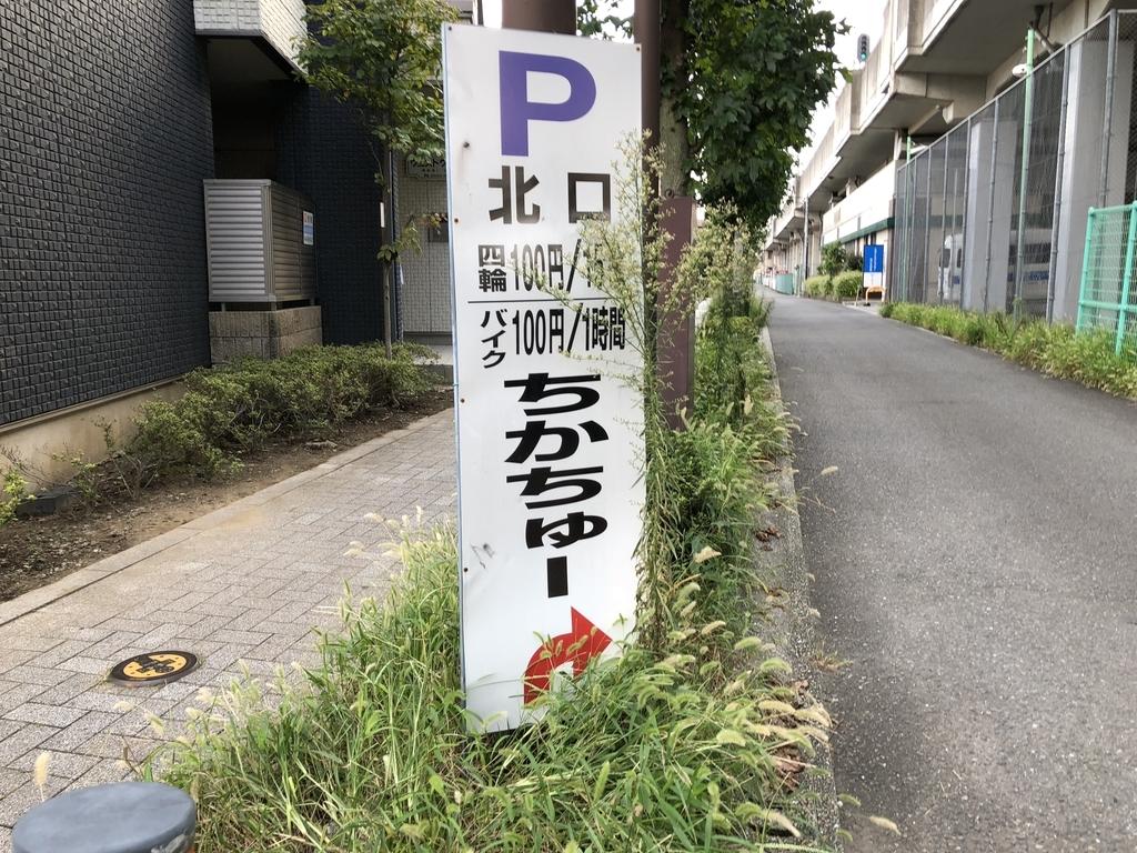f:id:icchiryu:20180929155002j:plain