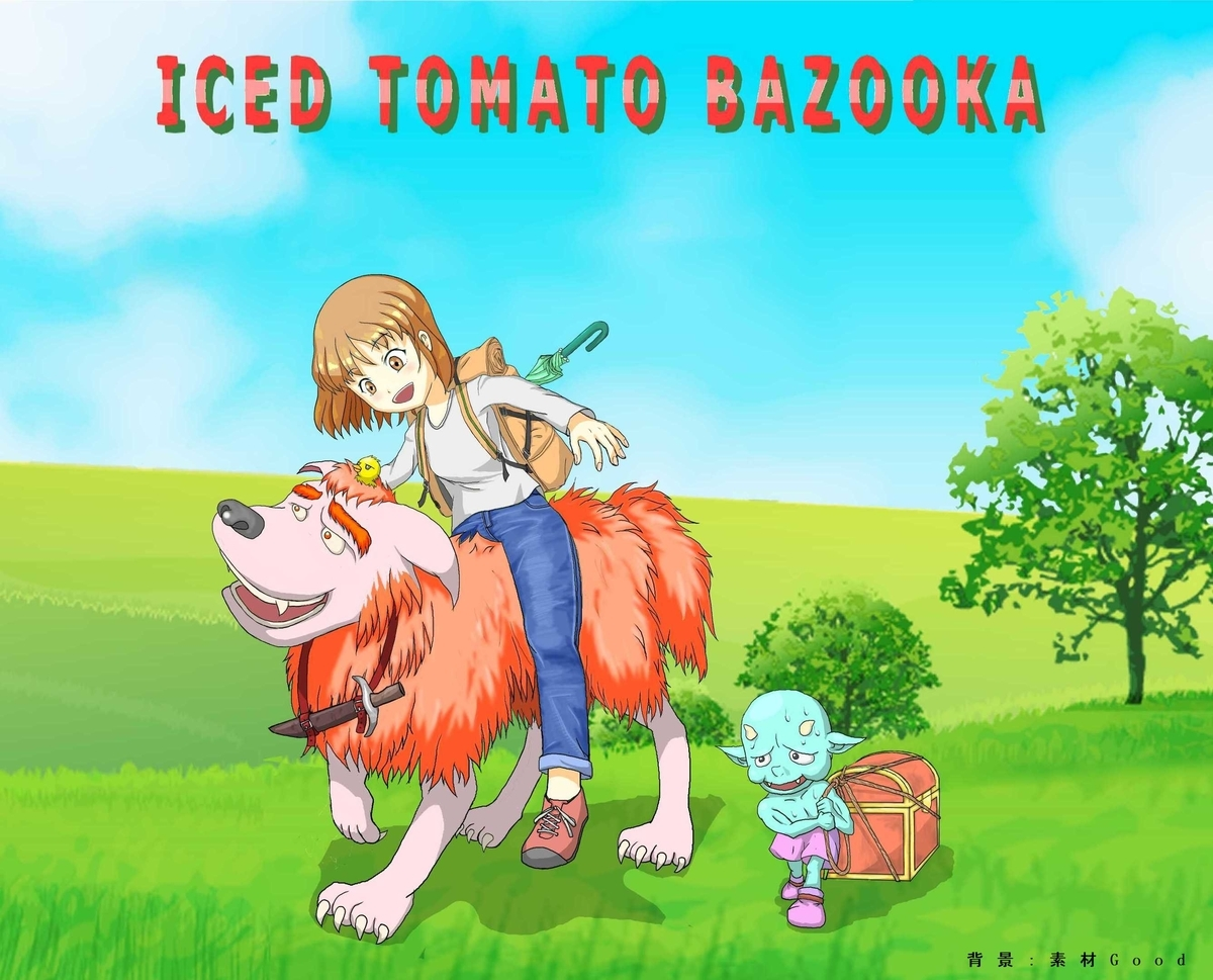 f:id:icedtomatobazooka:20200827222157j:plain