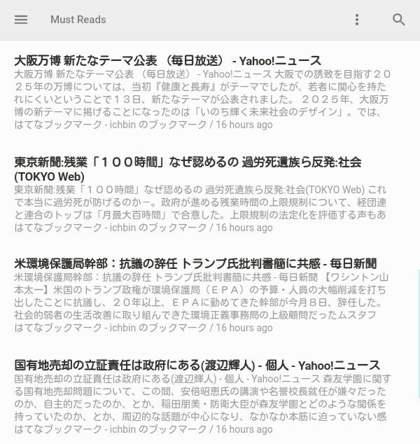 f:id:ichbin:20170315120314j:plain