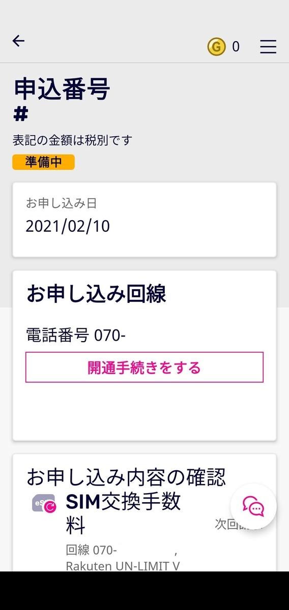 f:id:ichbin:20210210201202j:plain:w400