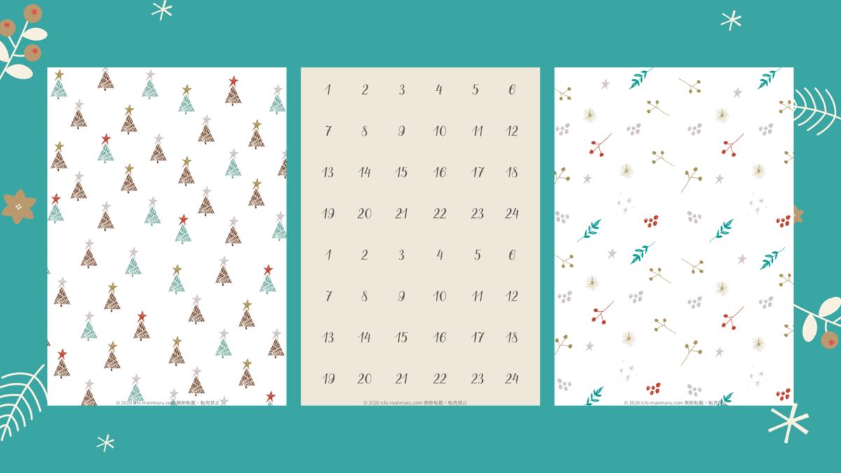 アドベントカレンダークリスマス柄&数字素材写真