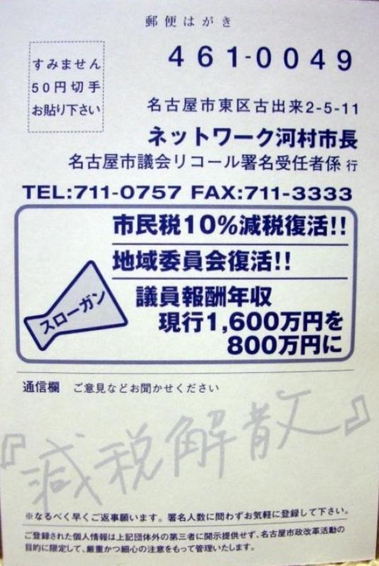 f:id:ichi-nagoyajin:20120508215631j:image:w180:right