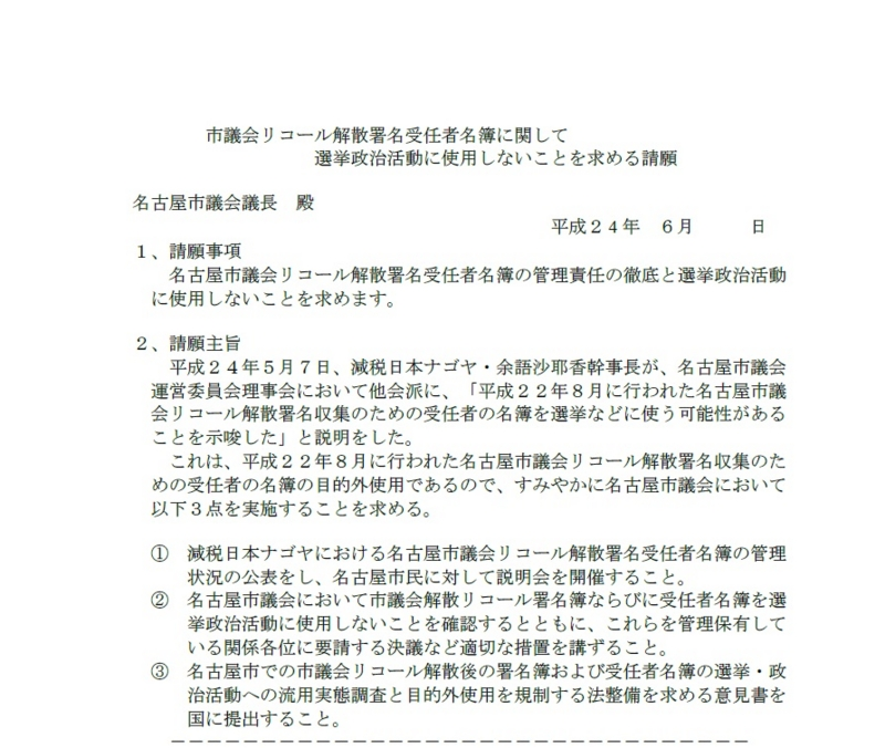 f:id:ichi-nagoyajin:20120802211805j:image:w360:left