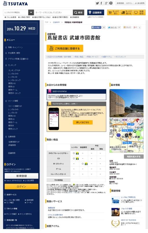 f:id:ichi-nagoyajin:20141029131128j:image:w300:left