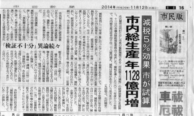 f:id:ichi-nagoyajin:20141114110854j:plain