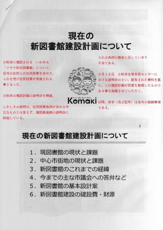 f:id:ichi-nagoyajin:20150920171403j:image:w360:left