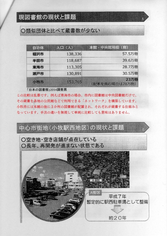 f:id:ichi-nagoyajin:20150920171405j:image:w360:left