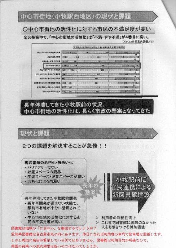 f:id:ichi-nagoyajin:20150920171406j:image:w360:left